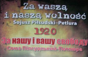 Пілсуцький-Петлюра